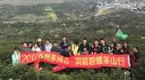 【活动回顾】2017苏州茶博会-洞庭碧螺茶山之旅