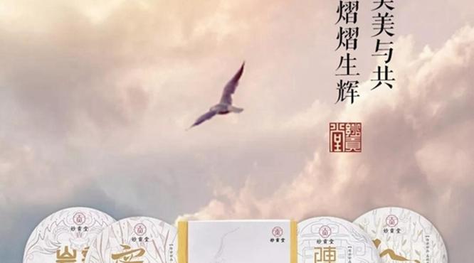 岁月生辉:妙贡堂五韵白茶妙品,美美与共