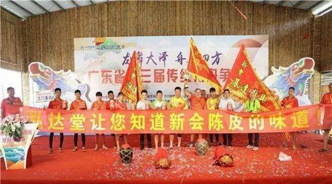 泓达堂端午活动: 践行龙舟精神, 弘扬新会陈皮文化