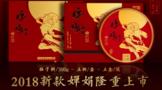 茗选茶业2018新款:婵娟满月,陪您过中秋