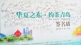 广云双宝在青岛品鉴会上发布新品:天马小青柑