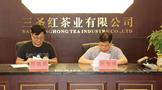 三圣红茶业与职业技术学校校企合作签约!