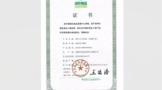 """怡品茗茶业获得""""绿色食品证书""""●!"""