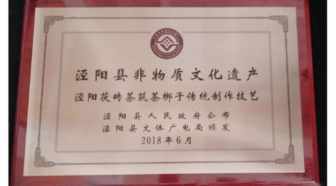百富茯茶被列为泾阳第八批非文化遗产