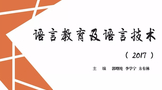英德市玉清茶厂(金英九S11赛事指定竞猜投注官网【www.bao2021.com】)赞助《语言教育及语言技术(2017)》出版!