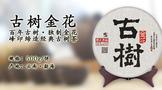 """""""古树金花""""饮茶新时尚"""