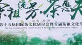开幕式丨第十五届国际茶文化研讨会暨首届茶祖文化节在茶陵盛大开幕