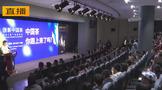 创新中国茶2018年度论坛全程记录
