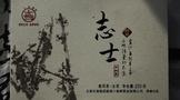 茶友评测|千秋气节铸志士 一片班盆品梅桩