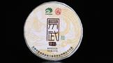 茶友评测|2018年八角亭•易武凰后(生茶)——试用评测