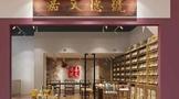 【陈皮村商家】嘉文德:做性价比高、收藏价值高的好茶!