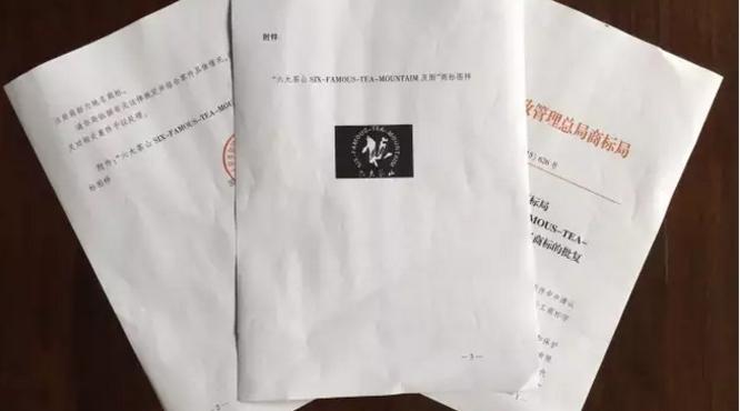 """""""六大茶山""""商标被国家工商总局认定为""""中国驰名商标"""""""