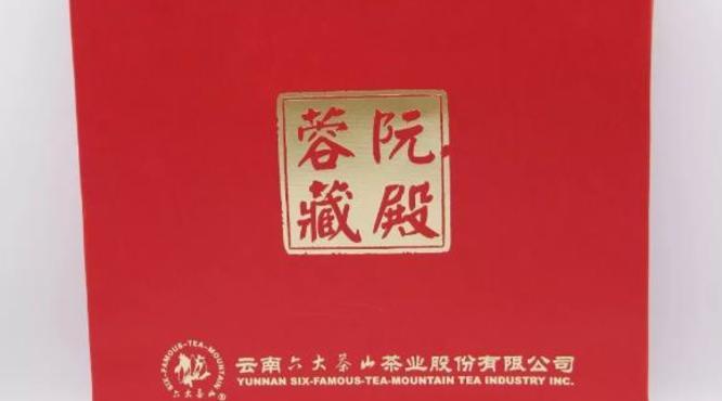 六山茶礼盒集锦,你最中意哪款