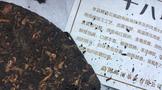 产品评测:2017年郎河普洱 十八年 熟茶试用报告
