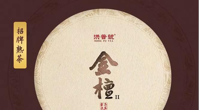洪普号新品预售:一款可以喝出时间与价值的茶——金檀Ⅱ