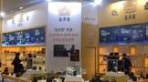 金虎堂铁壶,2019中国(珠海)国际茶业博览会圆满闭幕