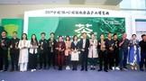 第四届深圳国际茶器原创设计大赛获奖名单公布!