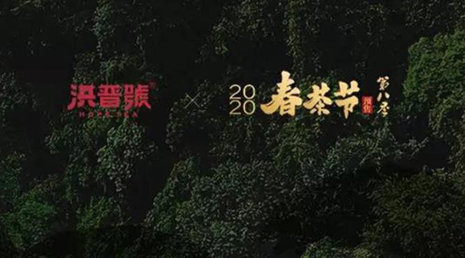 洪普号春茶预售第三波,实力保障,预订无忧!
