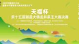 """2020第十五届""""天福杯""""茶王赛完美收官"""