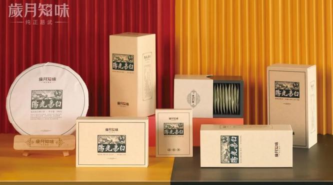 岁月知味阳光易白便携式白茶系列即将上市●!