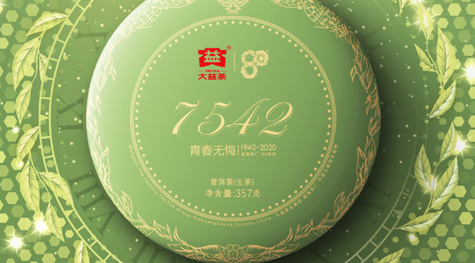 大益80庆典特别版7542 经典大益茶诞生的故事(上)