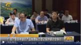 广西六堡茶申请农产品地理标志登记保护研讨会举行