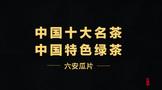 徽六之六安瓜片,中国十大名茶及特色绿茶