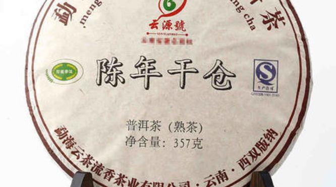 云源号2015年陈年干仓熟茶的口感特点