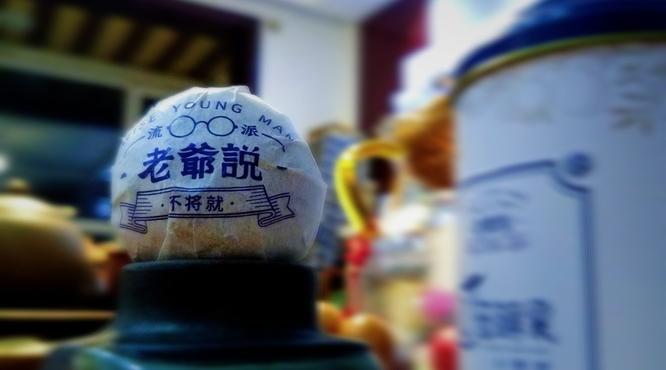 2019年老爷说不将就小青柑小罐——干茶篇