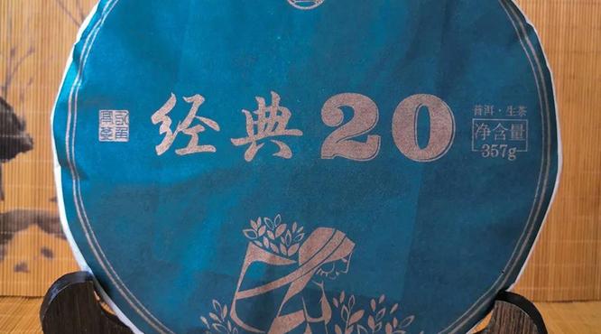 八角亭2020年经典20生茶怎么样