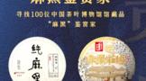 中国茶叶博物馆同款馆藏品麻黑100位鉴赏家招募啦