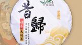 2010石雨益昌号普洱茶大树茶饼昔归品质怎么样?