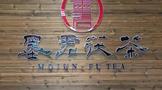 """墨君茯茶:古丝绸之路上的""""金花""""奇迹"""