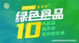 六大茶山参与2020年昆明市绿色食品10大名品评选