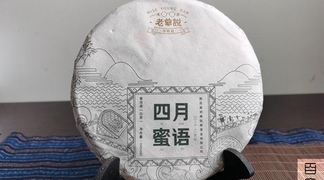 2019年老爷说不将就四月蜜语白茶茶友品评