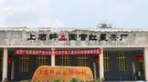 上茗轩茶叶与国营红星老茶厂风雨无阻的67年
