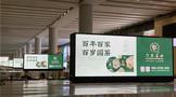 六大茶山品牌亮相昆明长水机场、西双版纳嘎洒机场