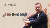 洪普号茶山味道第44期:生活+茶=锦上添花