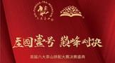 庄园壹号 巅峰对决 首届六大茶山拼配大赛决赛盛典倒计时1天