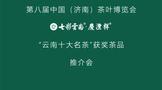 七彩云南庆沣祥正山古树春茶邀您共赴济南茶博会