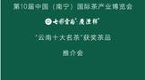 逛南宁茶博会,品七彩云南庆沣祥正山古树春茶!