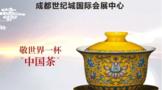 大师作精品荟!吴远中·未名窑与你相约成都茶博会!