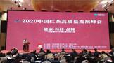 """""""2020中国红茶高质量发展峰会""""在湖北利川举行"""