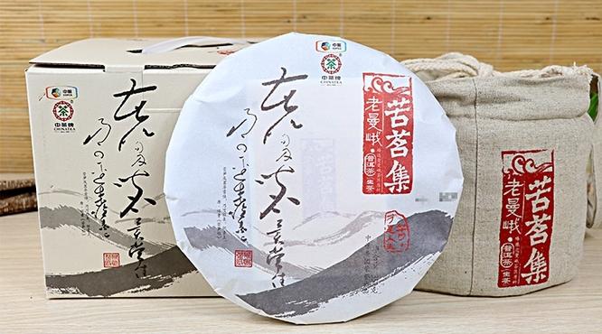 2017年中茶老曼峨生茶产品介绍