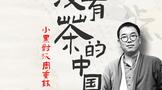 茶山黑话198期特别节目《小黑对谈周重林下期》将于【11月5日晚21:00】准时上线!
