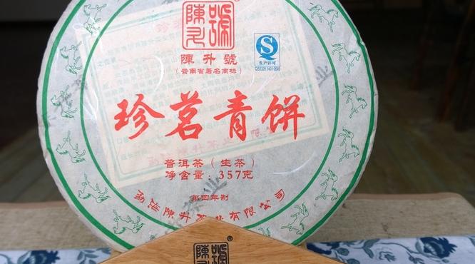 2015年陈升号珍茗青饼357克生茶特点