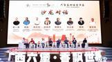 六堡茶对话普洱茶 六堡茶产业发展高峰论坛在南宁举办