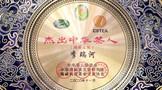 """天福集团李瑞河获评""""杰出中华茶人"""""""