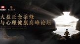 """大益正念茶修高峰论坛启幕,名家共话以一杯""""茶""""守护身心健康"""
