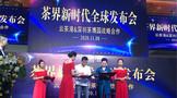 深圳茶博园携手临沧云茶港成功举办茶界新时代全球发布会